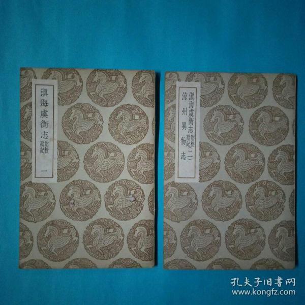 滇海虞衡志(附校勘记) 凉州异物志 全套两册全 民国丛书集成初编