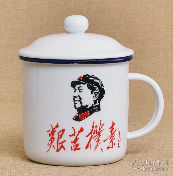 陶瓷杯子(艰苦朴素)