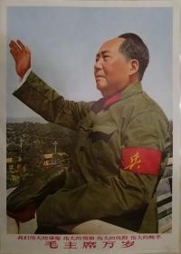 中国经典年画宣传画电影海报大展示-------60年代宣传画----《毛主席万岁》------4开-----虒人荣誉珍藏