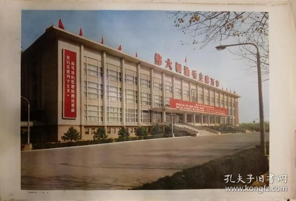 中国经典年画宣传画电影海报大展示---60年代年画----《首都体育馆》----外景-----2开-----虒人荣誉珍藏