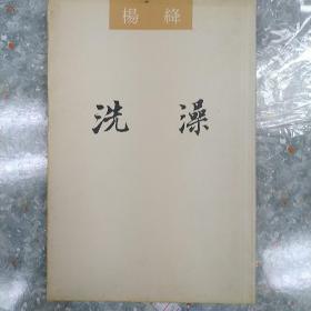 洗澡 杨绛 三联书店 一版一印 初版