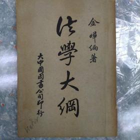 《法学大纲》 金晔 编著作 大中国图书有限公司 繁体直排
