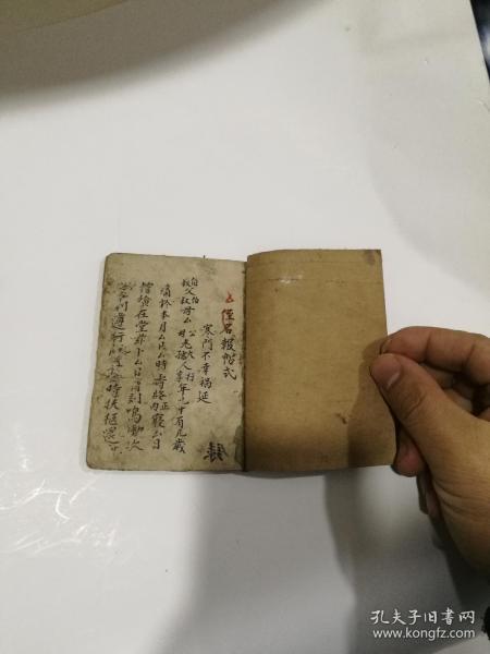 巾箱手抄本,祭文告文便用。