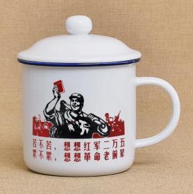 陶瓷杯子(苦不苦,想想红军两万五  累不累,想想革命老前辈)