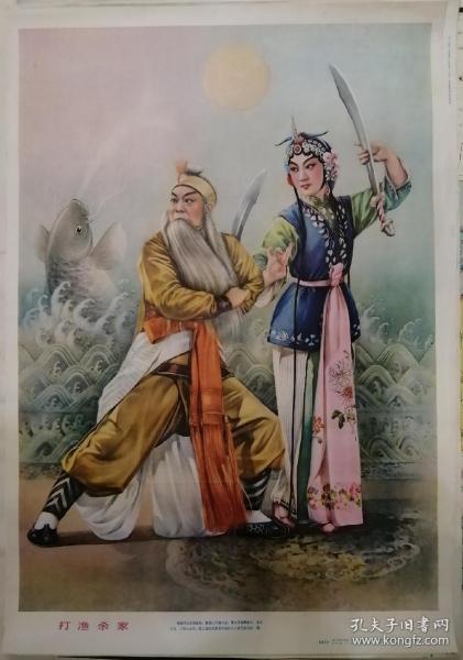 中国经典年画宣传画电影海报大展示---70年代年画----《打渔杀家》----2开----虒人荣誉珍藏