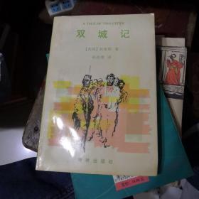 双城记(平)//译林世界文学名著.古典系列