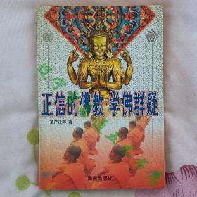 《正信的佛教·學佛群疑》圣嚴法師著32開296頁