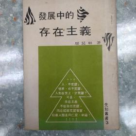 发展中的存在主义【先知丛书3】