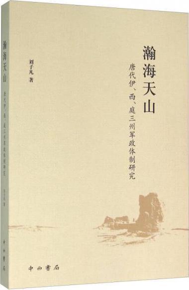 新书--瀚海天山--唐代伊、西、庭三州军政体制研究
