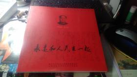 永远和人民在一起    (纪念毛泽东诞辰120周年艺术展作品)