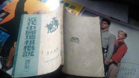 近代中國地租概說(增訂本 1947年出版2000冊) 晉察冀新華書店印行