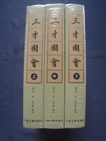 三才圖會  大開精裝本全三冊 上海古籍出版社2019年印刷 私藏好品