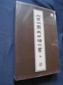 北京大學藏西漢竹書(伍)5  大開精裝本全一冊 上海古籍出版社2014年一版一印 私藏好品