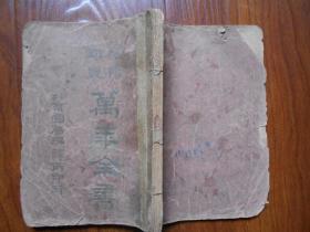 民國17年《陰陽對照萬年全書》(北京國歷編譯所印行)