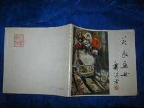 关良画册(82年初版,仅印4000册)