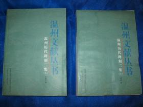 温州历代碑刻二集(全二册)