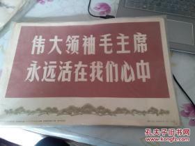 偉大領袖毛主席永遠活在我們心中(照片集)8開全套63張