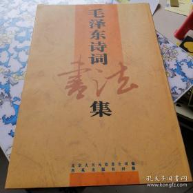 毛澤東詩詞書法集