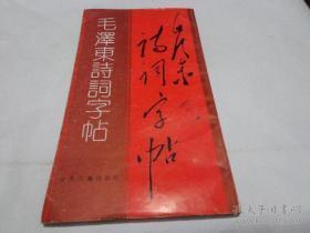 毛澤東詩詞字帖