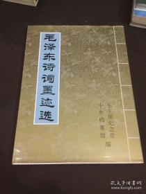 毛澤東詩詞墨跡選