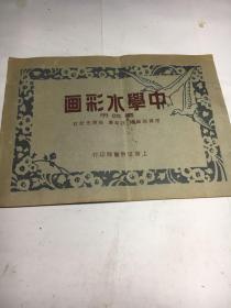 中學水彩畫 (第四冊)