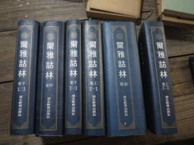 《爾雅詁林》 上中下三卷加敘錄 共6冊全套
