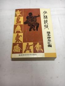 少林絕技 秘本珍本匯編
