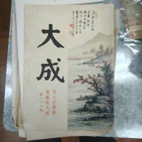 大成 117期 香港期刊杂志