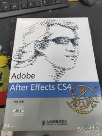 Adobe After Effects CS4 高手之路
