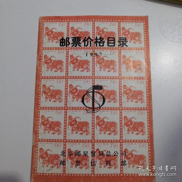 邮票价格目录