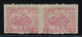 """解放区邮票,""""二七""""二十四周年纪念邮票五元双联直缝漏齿,保真不议价!"""