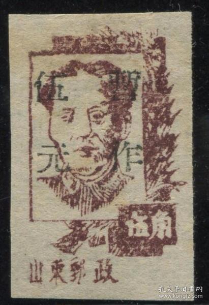 """解放区邮票,山东区毛像五角加盖""""暂作五元""""。"""