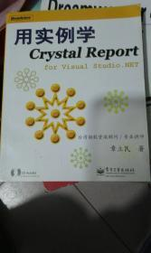 用实例学Crystal Report for Visual Studio.NET