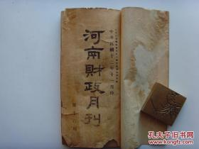 """Printed version of """"Henan Finance Monthly"""" published in 1923, thick volume"""