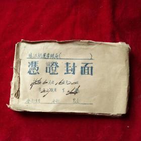 1956年珠江航运管理局凭证封面(一本)合售