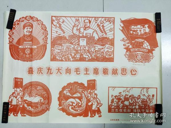 喜庆九大向毛主席敬献忠心~毛主席的革命路线胜利万岁套红宣传画