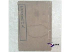 中西汇通医经精义(下册  线装石印)
