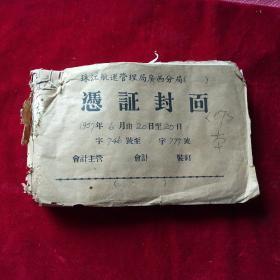 1957年珠江航运管理局广西分局凭证封面(一本)合售