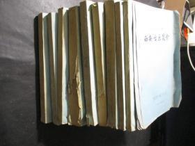 西安鼓樂曲集  第1-8卷 詳情見圖片及描述