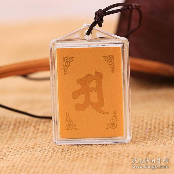 梵文中文多咒合一护身符挂件楞严咒挂件吊坠佛教经文挂件开光项坠