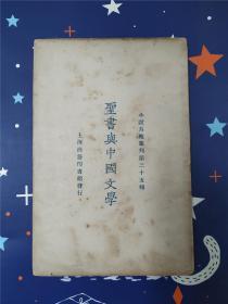 民国十四年三月初版,周作人、汤承波、叶启芳《圣书与中国文学》,小说月报丛刊第二十五种
