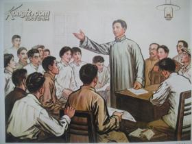 毛澤東同志在自修大學上輔導課(中國畫)