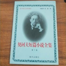 契訶夫短篇小說全集 第5卷