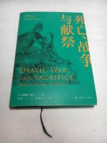 死亡、戰爭與獻祭