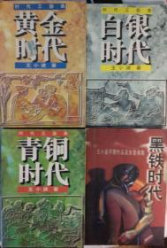"Wang Xiaobo's Era Trilogy (""Golden Age"", ""Silver Age"", ""Bronze Age"") + ""Black Iron Age"" 4 volumes sold together"