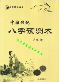 《中國傳統八字預測術》方夷著16開229頁