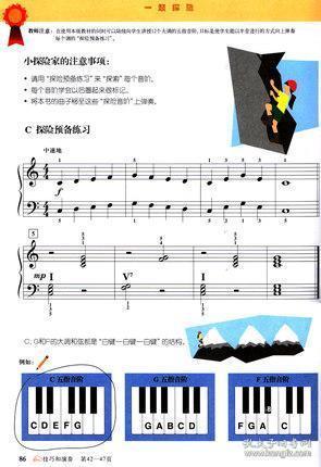 菲伯尔4曲谱_菲伯尔钢琴教材图解