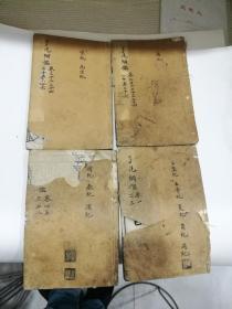 Lithograph, four books of Fan Gangjian