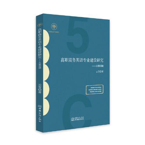 高职商务英语专业建设研究:从整到融