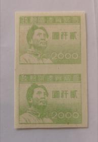 解放区邮票,晋察冀边区毛泽东像邮票,无齿两枚双联,左下角折痕,保真不议价!
